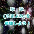 球詠(たまよみ)アニメ感想