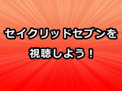 セイクリッドセブンアニメ感想