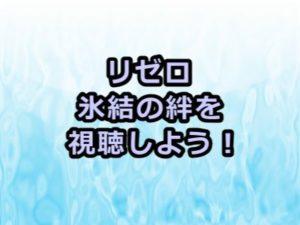 リゼロ氷結の絆OVA感想