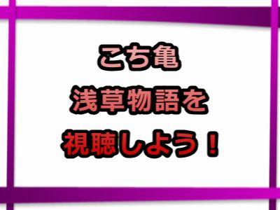 こち亀の110話浅草物語感想