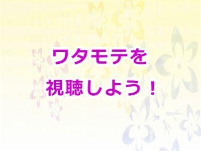 ワタモテアニメ感想