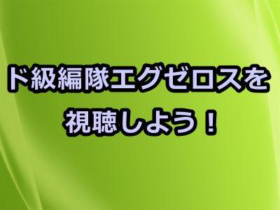 ド級編隊エグゼロスアニメ感想
