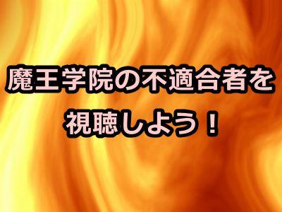 魔王学院の不適合者アニメ感想