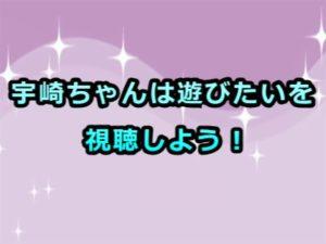 宇崎ちゃんは遊びたいアニメ感想