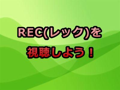 REC(レック)アニメ感想