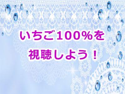 いちご100%アニメ感想