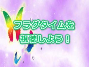 フラグタイムアニメ感想