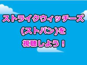 ストライクウィッチーズ(ストパン)アニメ感想