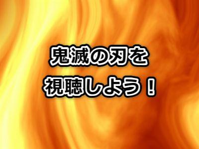 鬼滅の刃アニメ感想