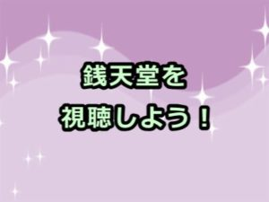 銭天堂アニメ動画感想
