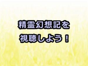 精霊幻想記アニメ感想