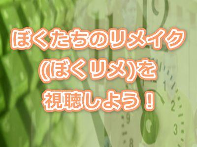ぼくたちのリメイク(ぼくリメ)アニメ感想