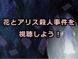 花とアリス殺人事件アニメ感想