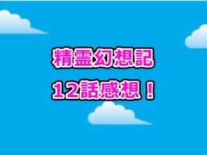 精霊幻想記12話(最終話)感想
